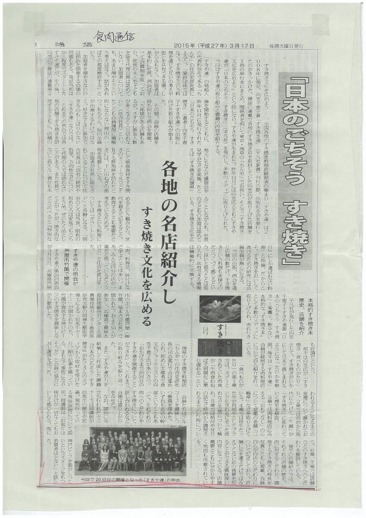1503食肉通信記事「すき焼き本」と「すきや連」